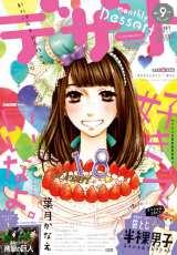 『デザート』(講談社)は7月24日発売の9月号で創刊18周年