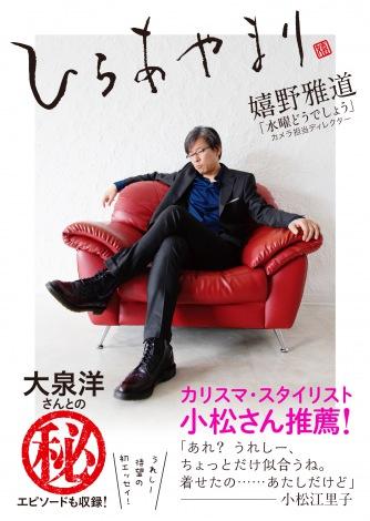 嬉野Dの初めての単独書籍『ひらあやまり』(KADOKAWA刊)