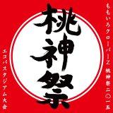 『ももいろクローバーZ 桃神祭2015 エコパスタジアム大会』ロゴ