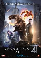映画『ファンタスティック・フォー』の日本オリジナル予告と劇場ポスターが公開 (C)2015 MARVEL & Subs. (C) 2015 Twentieth Century Fox