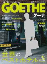 『GOETHE』(ゲーテ) 9月号表紙(C)幻冬舎