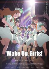 続・劇場版の前篇『Wake Up, Girls! 青春の影』キービジュアル(C)Green Leaves / Wake Up, Girls!2製作委員会