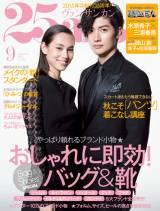 水原希子と三浦春馬が表紙を飾る『25ans』9月号