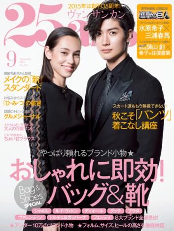 サムネイル 水原希子と三浦春馬が表紙を飾る『25ans』9月号