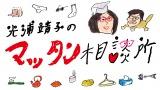 漫画家・堀道広氏によるオリジナルイラストにも注目(C)テレビ朝日