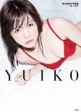 『松川佑依子写真集 YUIKO』表紙