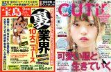 休刊が決まった『宝島』と『CUTiE』(写真は最新号表紙)