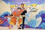 市川猿之助と隈取りルフィ=歌舞伎『ワンピース』の制作発表(C)尾田栄一郎 集英社