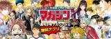 マガジンの人気作をポケットに 無料アプリが誕生(C) Kodansha Ltd. 2015