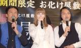 『幕張の劇場霊』オープニング記念イベントに出席した(左から)伊地知大樹、ダコタ・ローズ、小澤慎一朗 (C)ORICON NewS inc.