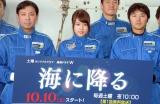 『連続ドラマW 海に降る』のクランクアップ報告会見の模様(C)ORICON NewS inc.