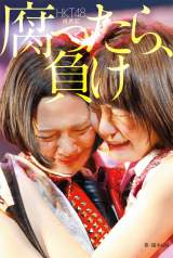 HKT48の初めてのオフィシャルヒストリーBOOK『腐ったら、負け』(角川春樹事務所)が8月8日に発売