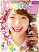 『Popteen』9月号で最後の表紙を飾った西川瑞希