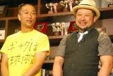 5年ぶりのテレビ共演を果たした(左から)村越周司、ケンドーコバヤシ (C)ORICON NewS inc.