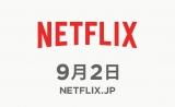 オリジナルコンテンツで話題の「Netflix」9月2日より日本でのサービスを開始