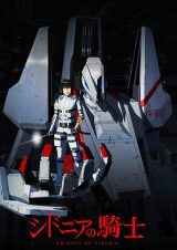 「Netflix」の日本でのサービス開始に向け、アニメ『シドニアの騎士』スペシャル動画第1弾「斜め加速」編がYoutubeなどで公開(C)弐瓶勉・講談社/東亜重工動画制作局
