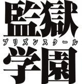 テレビドラマの監督は井口昇氏に決定