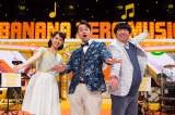 「にわか音楽通」を目指すNHKの音楽トークバラエティー『バナナ♪ゼロミュージック』8月19日放送。(左から)久保田祐佳アナウンサー、バナナマン(設楽統、日村勇紀)(C)NHK