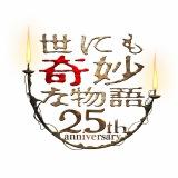 フジテレビ系『世にも奇妙な物語』放送開始25周年記念