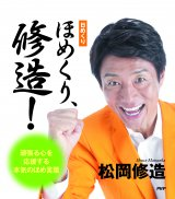 今度は褒める! 松岡修造の日めくりカレンダー第2弾『日めくりほめくり、修造!』(PHP研究所/9月18日発売)