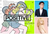 tofubeats「POSITIVE feat. Dream Ami」は8月9日配信リリース