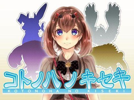 5人の美少女が人類滅亡を防ぐアドベンチャーゲーム スマートフォン向けアプリ『コトノハノキセキ』