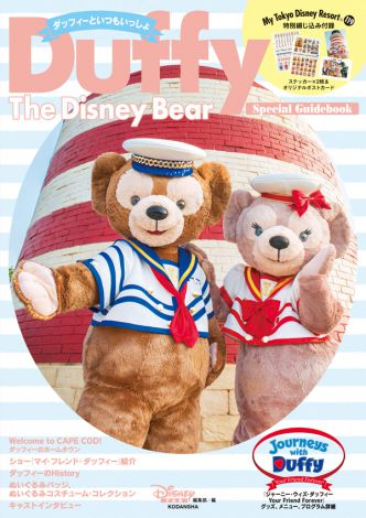 『ダッフィーといつもいっしょ Duffy The Disney Bear Special Guidebook』(税抜1200円) (C) Disney