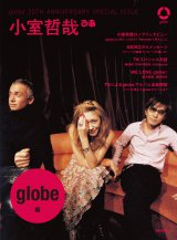 KEIKOが寄稿した『globe 20TH ANNIVERSARY SPECIAL ISSUE 小室哲哉ぴあ globe編』 表紙(8日発売、ぴあ)