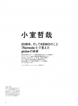 『globe 20TH ANNIVERSARY SPECIAL ISSUE 小室哲哉ぴあ globe編』小室哲哉インタビュー(P16 見開き左ページ)