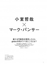 『globe 20TH ANNIVERSARY SPECIAL ISSUE 小室哲哉ぴあ globe編』(P25 見開き左ページ)