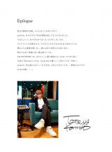 『globe 20TH ANNIVERSARY SPECIAL ISSUE 小室哲哉ぴあ globe編』 Epilogue from TK