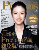 女性誌『Precious』を卒業する小雪