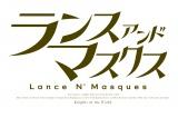 「ぽにきゃんBOOKS」初のアニメ化作品