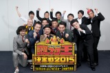 9月9日の『歌ネタ王決定戦2015』決勝に挑む8組(C)MBS