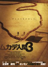『ムカデ人間3』