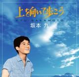坂本九さんの大ヒット曲「上を向いて歩こう」(2011年7月13日発売)