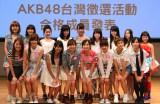 『AKB48 台湾オーディション』最終審査で合格した17人(C)AKS