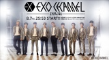 『EXO CHANNEL』テレビ東京で放送開始