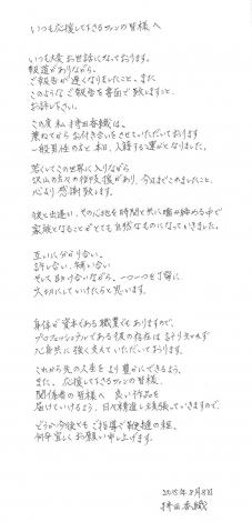 持田香織の直筆結婚報告