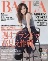 8月11日に発売される『BAILA』9月号の表紙