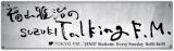 現在唯一のラジオレギュラー番組『福山雅治のSUZUKI Talking F.M.』