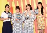 『世界の果てまでイッテQ!』の9年間を振り返った女性レギュラー(左から)イモトアヤコ、森三中の村上知子、黒沢かずこ、ベッキー (C)ORICON NewS inc.