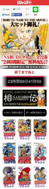 『NARUTO-ナルト-』全巻無料サイト TOP画像 (C)岸本斉史 スコット/集英社
