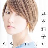 丸本莉子2nd配信シングル「やさしいうた」