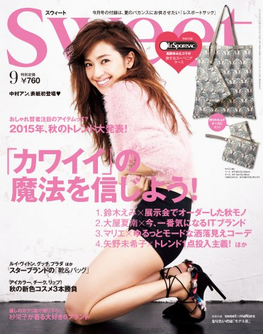サムネイル アンダーウェア姿で『sweet』(宝島社)9月号の表紙を飾った中村アン