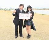 新潟市を流れる長さ日本一の信濃川をバックに記念撮影する(左から)今村悦朗NGT48劇場支配人、北原里英キャプテン(C)AKS