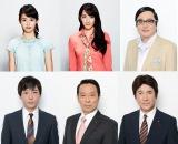 テレビ朝日系ドラマ『民王』レギュラーメンバーの中にまさかのもう一組入れ替わりが発生。誰と誰が入れ替わってしまうのか? そしてその原因とは…?(C)テレビ朝日
