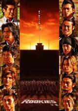 2009年の邦画トップとなる興収85億5000万円を記録した『ROOKIES〜卒業〜』