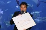 『空想すいぞくかんグランプリ』記者発表会に出席したサバンナ・八木真澄