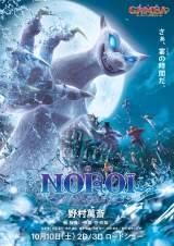 ノロイをメインにしたポスターも作成(C)SHIROGUMI INC., GAMBA